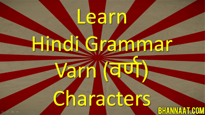 Varn Viched in Hindi Examples