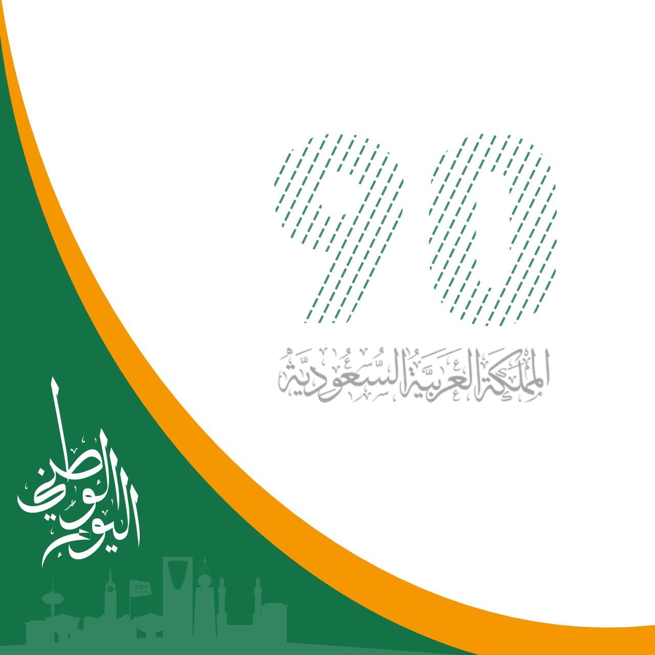 تصميم بوربوينت جاهز عن اليوم الوطني 90