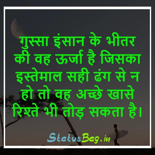 Life Hindi Status New