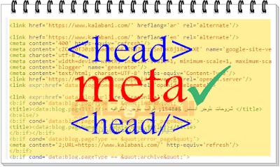 أفضل أكواد meta tag لرفع سيو موقعك في محركات البحث .