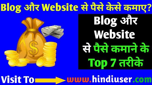 Blog और Website से पैसे केसे कमाए? Blog और Website से पैसे कमाने के Top 7 तरीके