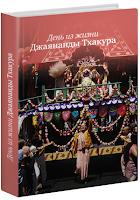 Вишока дас. День из жизни Джаянанды Тхакура