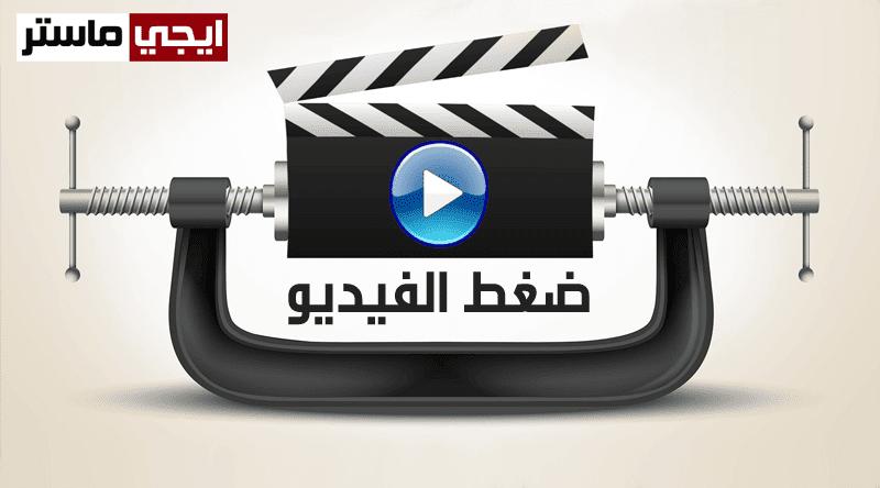 ضغط الفيديوهات بواسطة Avidemux وتصغير حجم الفيديو