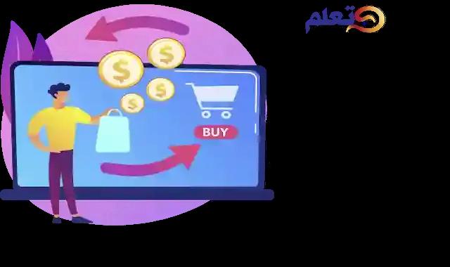 مقدمة بحث عن التجارة الالكترونية مع 7 فوائد مهمة يحتاجها كل مسوق الكتروني,التجارة الالكترونية,التجارة الالكترونية في المغرب,التجارة الإلكترونية,التجارة الالكترونية خطوة بخطوة,تعلم التجارة الالكترونية,التجارة,التسويق الالكتروني,التجارة الالكترونية بالمغرب,تعلم التجارة الالكترونية من الصفر,تجارة الكترونية,التجارة الالكترونية في السعودية,كيف تبدأ التجارة الالكتروني,دورة التجارة الالكترونية,التجارة الالكترونية في الاردن,دورة تعلم التجارة الالكترونية,التجارة الالكترونية في الجزائر,التجارة الالكترونية بدون راس مال,كيف تبدأ التجارة الالكترونية في المغرب,الالكترونية