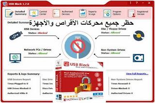 USB Block 1-7-6 حظر جميع محركات الأقراص والأجهزة