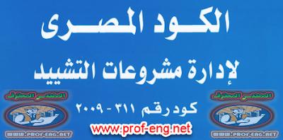 كود ادارة المشروعات - الكود المصري لإدارة مشروعات التشييد | كود 311 - 2009 | - النسخه الأوضح