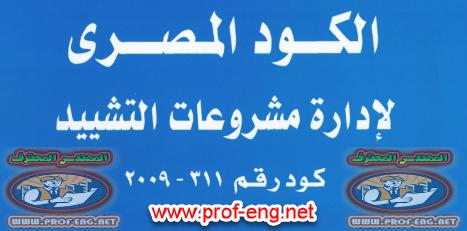 الكود المصري لإدارة مشروعات التشييد | كود 311 - 2009 | - النسخه الأوضح