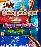 صور غلاف رمضان كريم للفيس بوك جديدة 2020