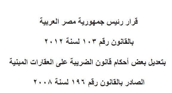 تعديل قانون الضريبة علي العقارات المبنية 2012