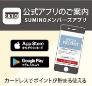 →スミノ公式アプリ