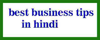 best business tips in hindi