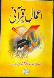 Aamal E Qurani Pdf