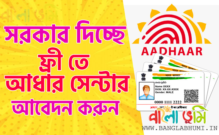 How To Apply Free Aadhaar Card Franchise