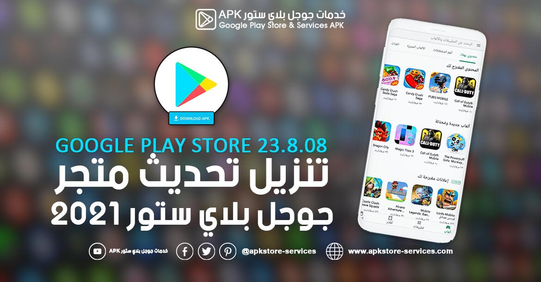 تنزيل تحديث متجر بلاي 2021 - Google Play Store 23.8.08 اخر إصدار