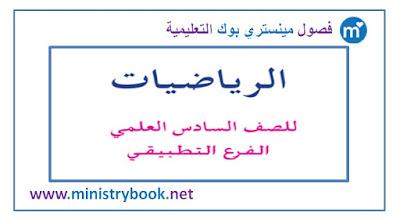 كتاب الرياضيات للصف السادس العلمي التطبيقي 2018-2019-2020-2021