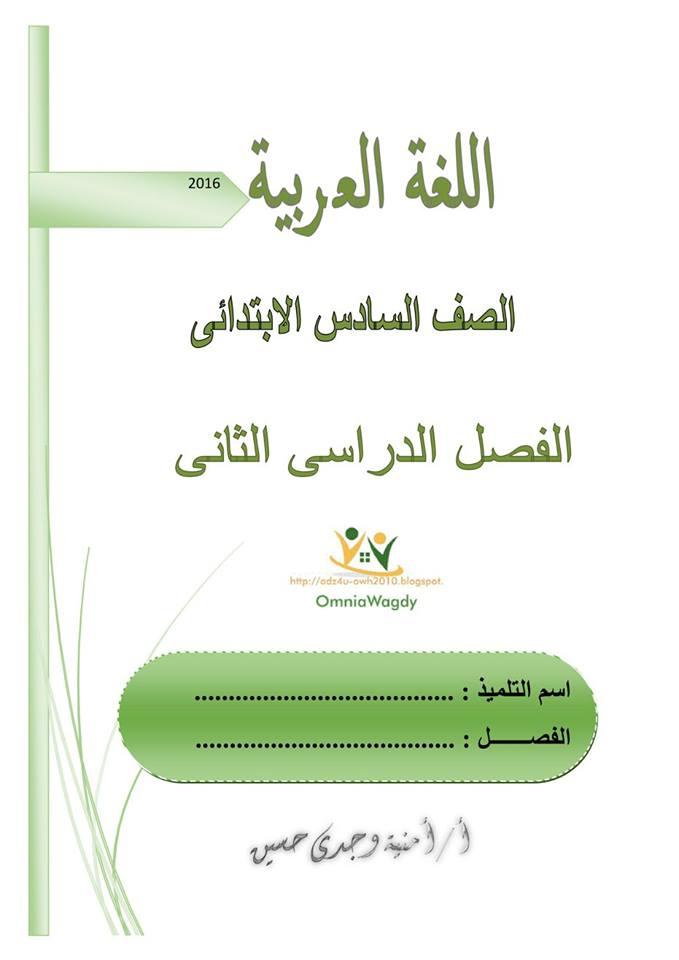 حمل مذكرة اللغة العربية الصف السادس الابتدائى الترم الثانى , استاذة امنية وجدى