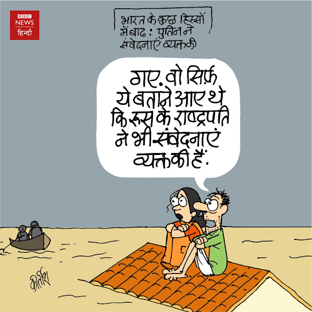 bihar flood, flood, poverty, poverty cartoon, cartoonist kirtish bhatt