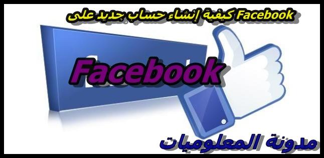 كيفية إنشاء حساب جديد على Facebook