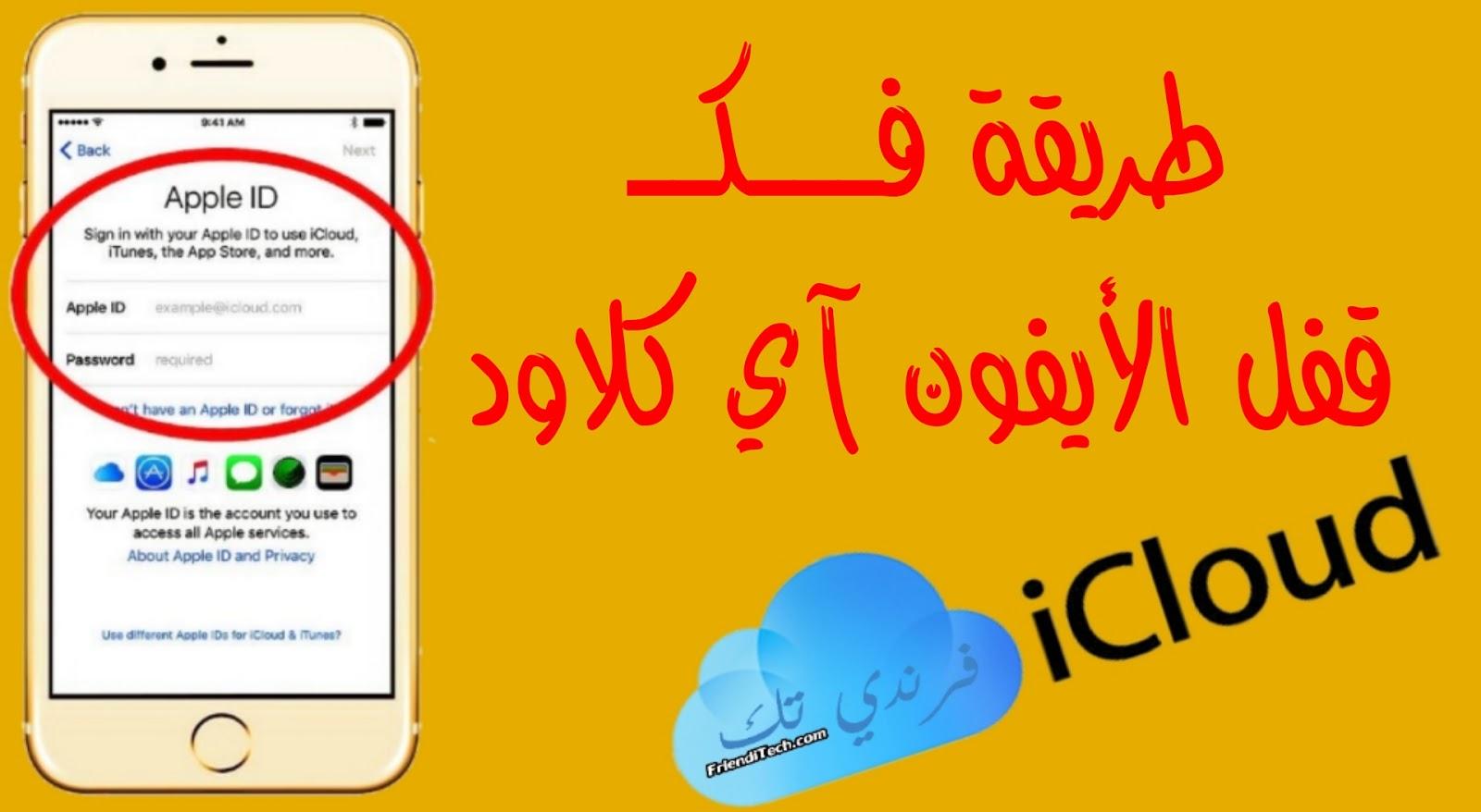 فك حساب الايكلاود icloud للايفون بالطريقة الصحيحة مجاناً