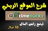 شرح موقع timebucks لجمع راس المال بكل سهولة
