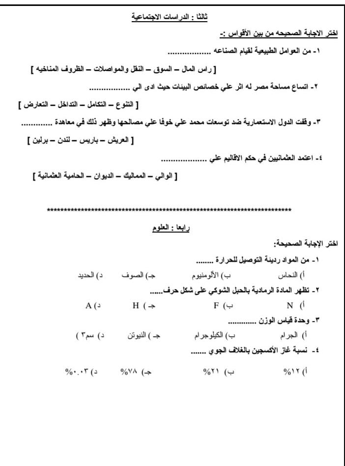 النماذج الرسمية للامتحان المجمع للصف السادس الابتدائي الترم الاول 2021 2