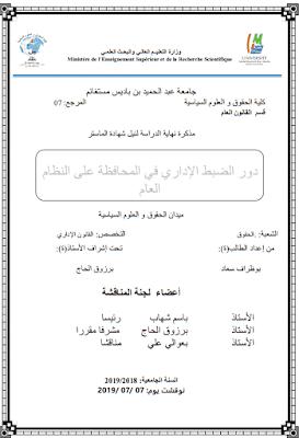 مذكرة ماستر: دور الضبط الإداري في المحافظة على النظام العام PDF