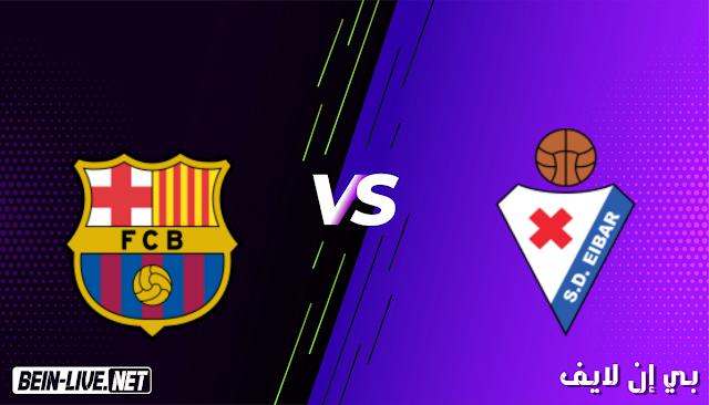 مشاهدة مباراة ايبار وبرشلونة بث مباشر اليوم بتاريخ 22-05-2021 في الدوري الاسباني