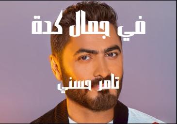 كلمات اغنيه في جمال كدة تامر حسني