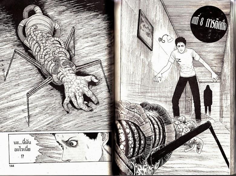 Gyo - หน้า 73