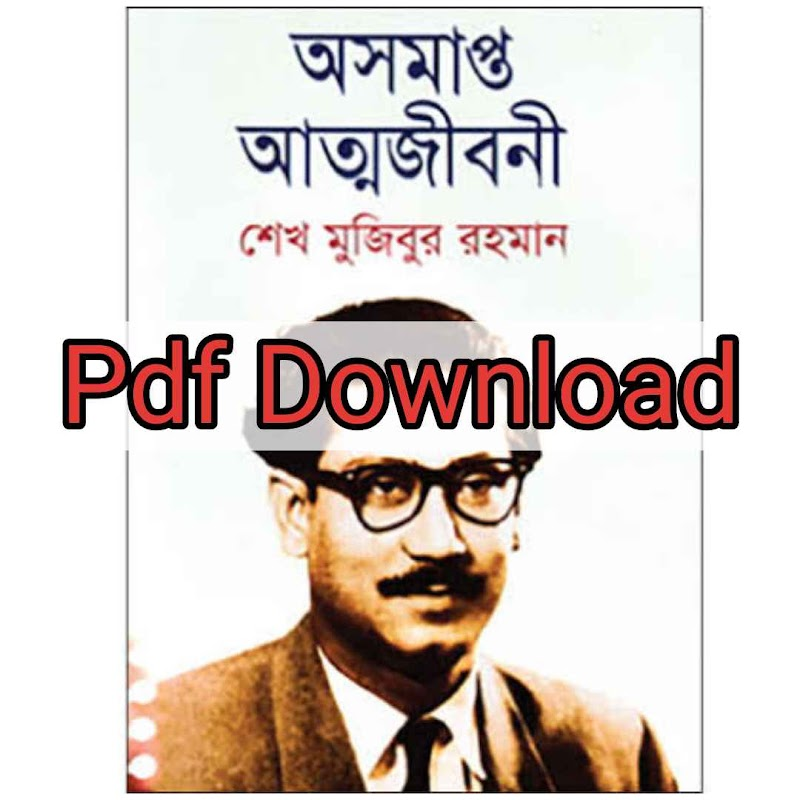 অসমাপ্ত আত্মজীবনী শেখ মুজিবুর রহমান Pdf Download