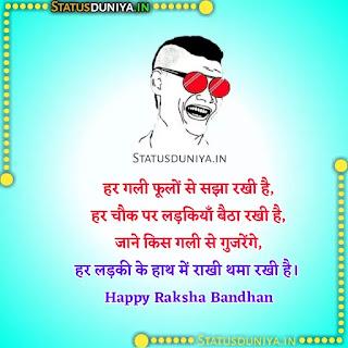 Funny Raksha Bandhan Quotes Images 2021, हर गली फूलों से सझा रखी है, हर चौक पर लड़कियाँ बैठा रखी है, जाने किस गली से गुजरेंगे, हर लड़की के हाथ में राखी थमा रखी है। Happy Raksha Bandhan