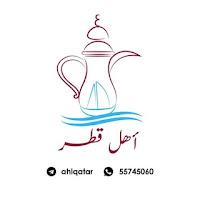 اهل قطر ، دنيا التيليجرام