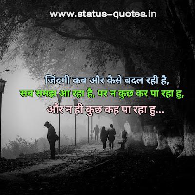 Sad Status In Hindi   Sad Quotes In Hindi   Sad Shayari In Hindiजिंदगी कब और कैसे बदल रही है, सब समझ आ रहा है, पर न कुछ कर पा रहा हु, और न ही कुछ कह पा रहा हु...