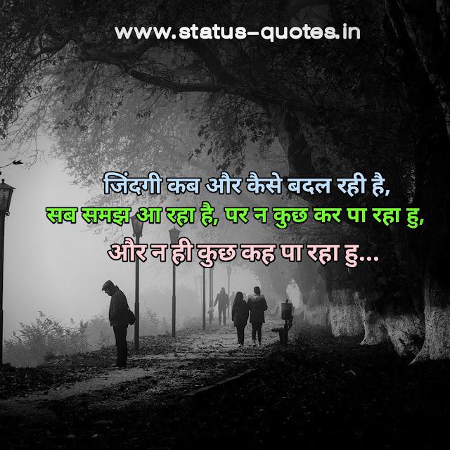 Sad Status In Hindi | Sad Quotes In Hindi | Sad Shayari In Hindiजिंदगी कब और कैसे बदल रही है, सब समझ आ रहा है, पर न कुछ कर पा रहा हु, और न ही कुछ कह पा रहा हु...
