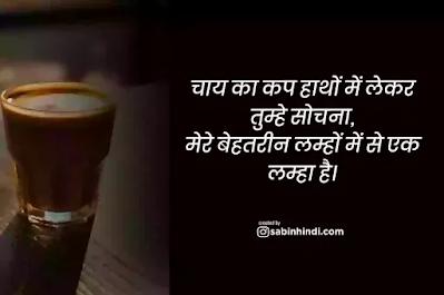 Tea-quotes-shayari-in-hindi