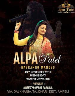 Alpa Patel Program All Details