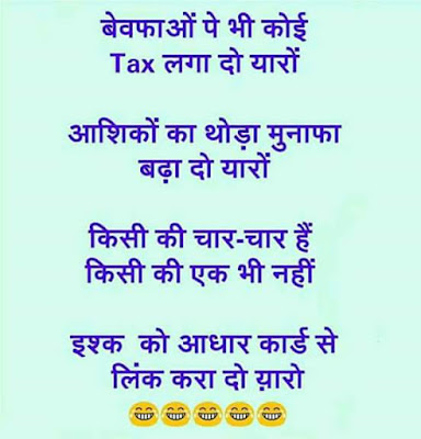 Bewafao Pe Bhi Koi Tax Laga Do yaaro Hindi Funny Friends Jokes