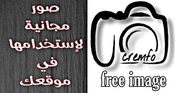 صور مجانية ، مواقع صور المجانية ، free image ،  صور بلوجر ، صور مجاني لبلوجر ، بيع الصور ، نسخ و لصق الصور ، صور جوجل