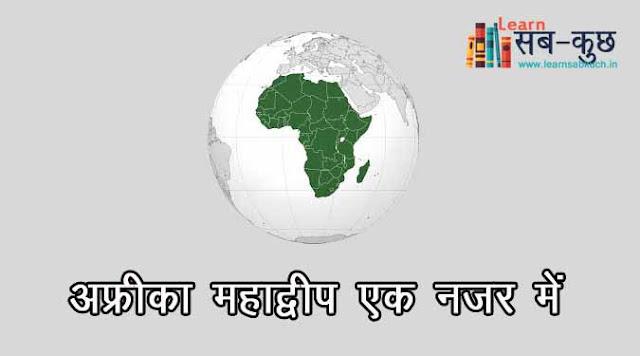 अफ्रीका महाद्वीप एक नजर में