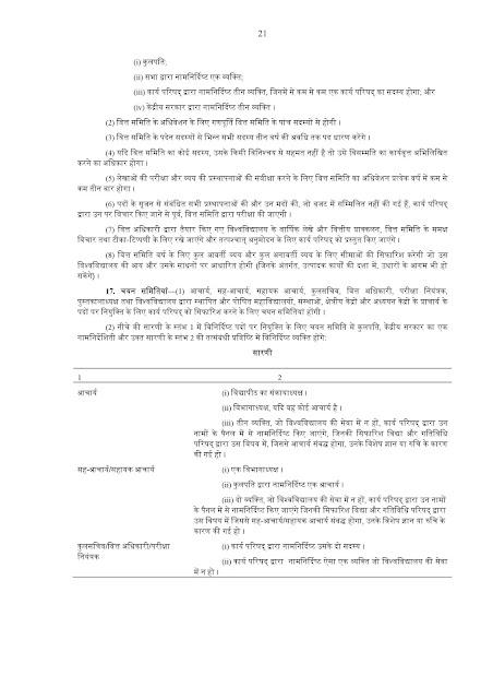 National Sports University Act, 2018
