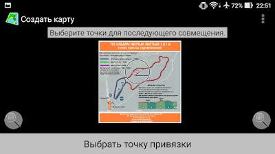 Android Custom Maps Создать карту, выбрать точку привязки, выберите точку для последующего совмещения, исходное изображение полностью