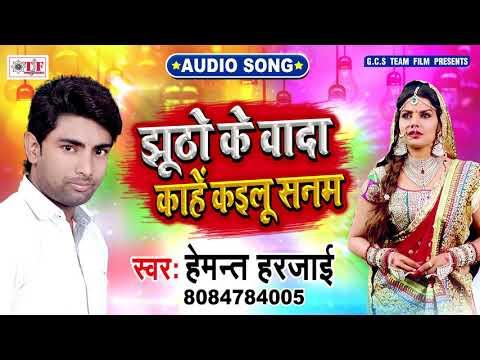 Jhutho Ke Vada Kahe Kailu Sanam Bhojpuri Song by Hemant Harjai