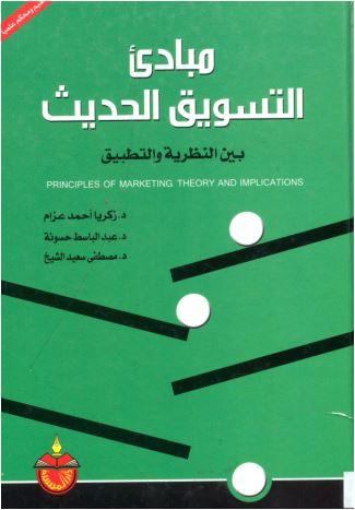 تحميل كتاب التسويق الالكتروني pdf