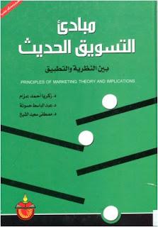 تحميل كتاب مبادئ التسويق الحديث pdf