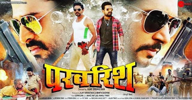 Parvarish (परवरिश) Bhojpuri Film   Parvarish First Look   Ritesh Pandey Bhojpuri Film