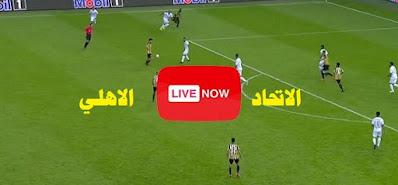 كورة لايف مشاهدة مباراة الاهلي والإتحاد بث مباشر اليوم في الدوري السعودي