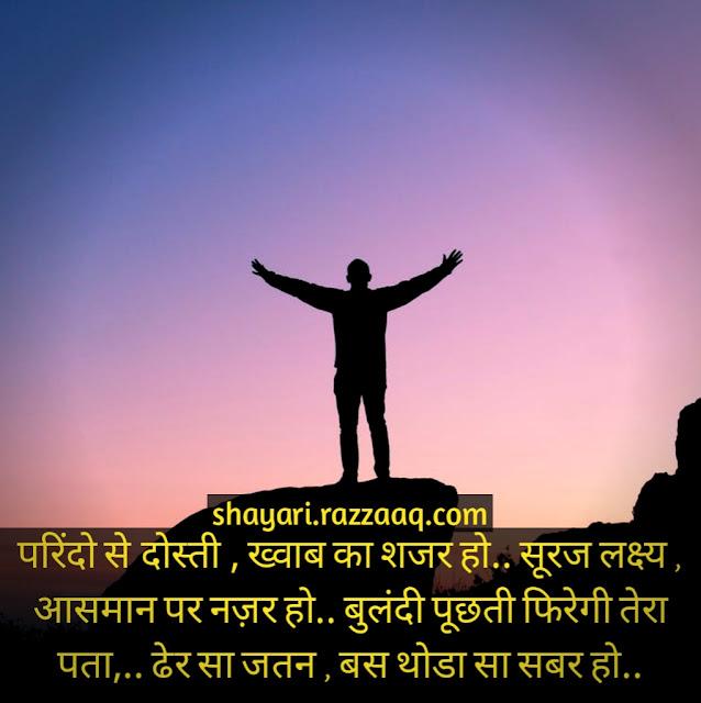 Friendship Shayari in hindi - Parindo se dosti Khavab ka Shajar