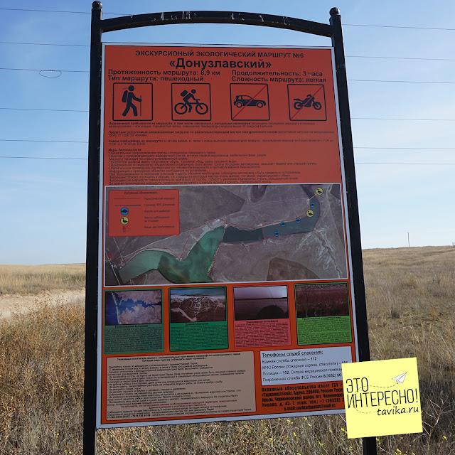Эколого-туристический маршрут по Донузлаву