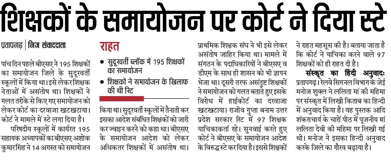 प्रतापगढ़ : primary teacher samayojan पर highcourt ने लगाई stay, 195 शिक्षकों में 97 ने हाईकोर्ट का खटखटाया था दरवाजा