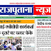 Rajputana News daily epaper 9 December 2020
